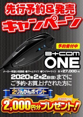 岡山 倉敷 福山 バイク車検 バイク任意保険 B+COM28 (2)