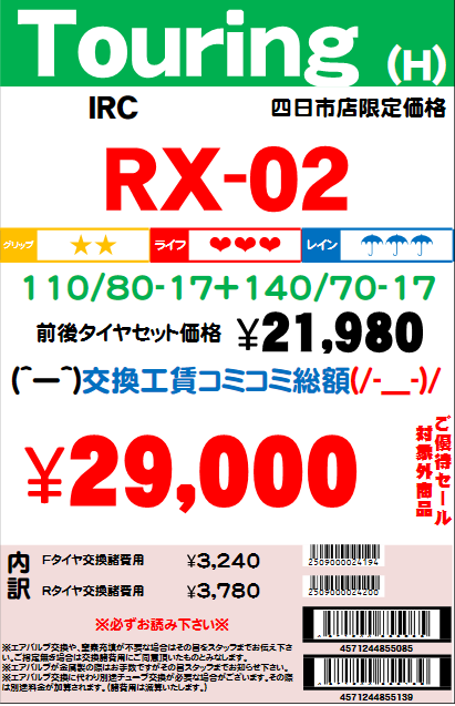 RX0211080171407017