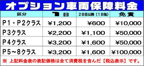 レンタル 車両保障 料金表