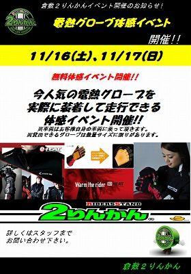 岡山 倉敷 福山 バイク車検 バイク任意保険 e-HEAT (5)