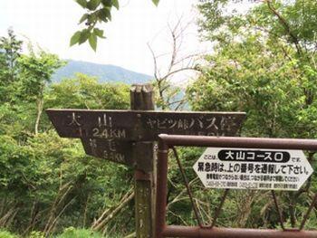 ヤビツ登山口看板