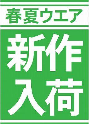 岡山 倉敷 福山 バイク車検 バイク任意保険 春夏ウェア23 (1)