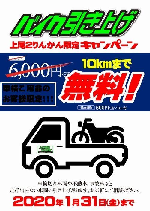 バイク引き上げ_上尾2りんかん限定キャンペーン