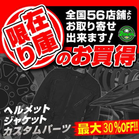 img_banner_zaiko_500