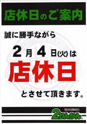 岡山 倉敷 福山 バイク車検 バイク任意保険 バッテリー0125 (2)