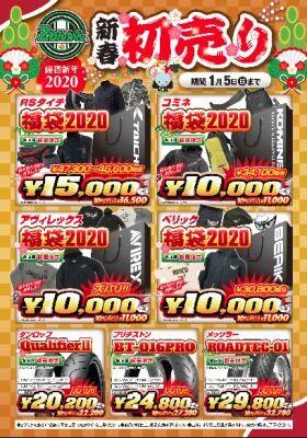 岡山 倉敷 福山 バイク車検 バイク任意保険 タイヤ222 (1)