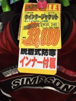 シンプソンウェア価格