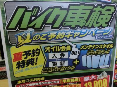 岡山 倉敷 福山 バイク車検 バイク任意保険 タイヤ01 (5)