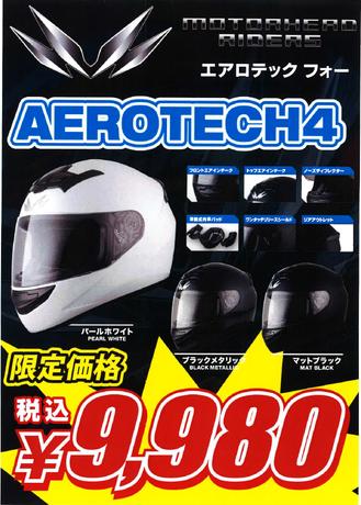 AEROTEC2