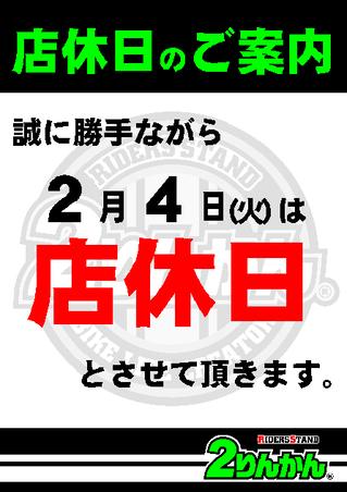 菊陽2りんかん店休日