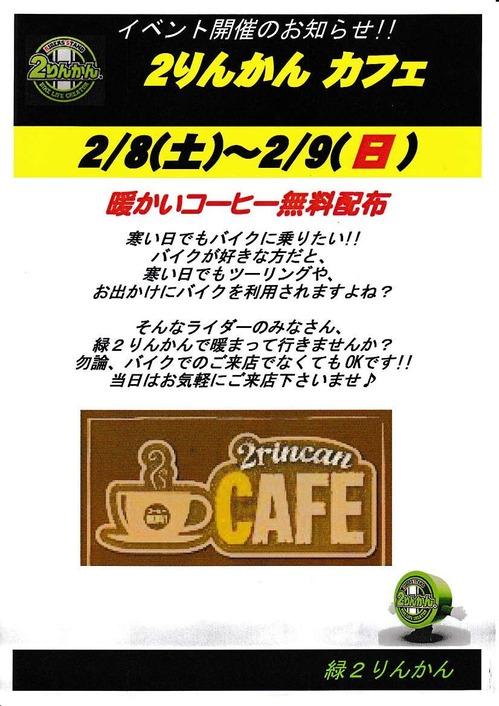 2りんかんカフェ開催