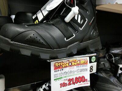 岡山 倉敷 福山 バイク車検 バイク任意保険 バイクシューズ (2)