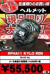 特価RPHA11-KYLO-REN