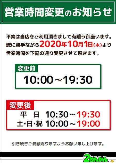 営業時間2020年10月〜