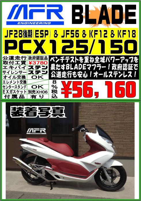 MFR PCX125 150