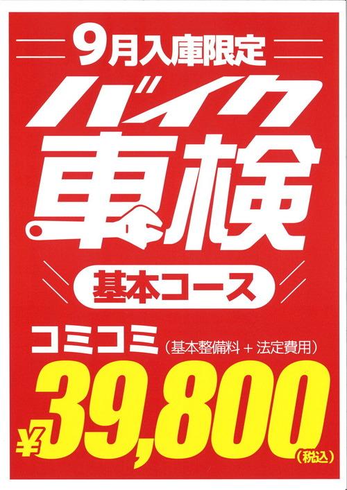 20200904171707_00001