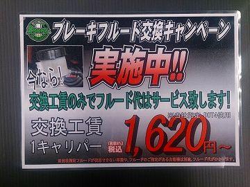 オートバイ車検 東大阪 安い