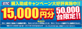 ETCキャンペーン1408_TOP_L[1]
