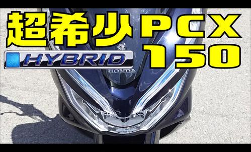 YT PCX150
