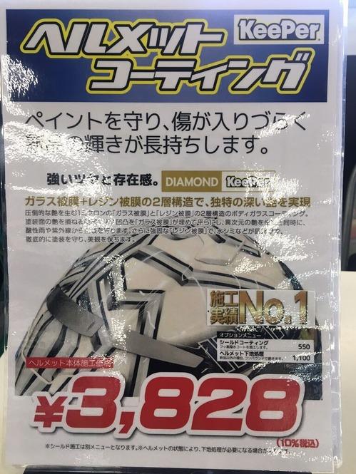 KeePer新価格
