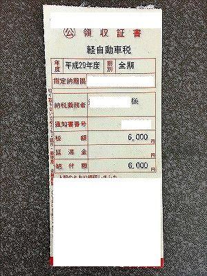 税 納税 書 車検 自動車 証明