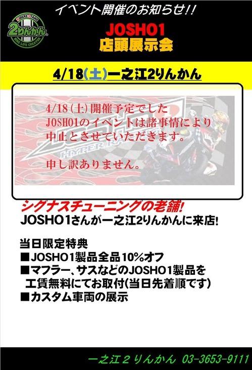 JOSHO1イベ0418