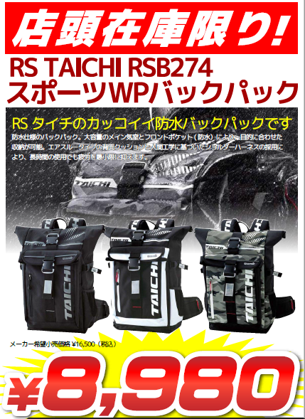 RSB274