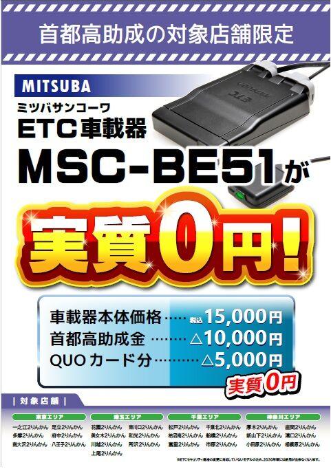 ETC BE51 15000円(2)