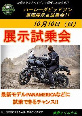 岡山 倉敷 福山 バイク車検 バイク任意保険 ハーレー