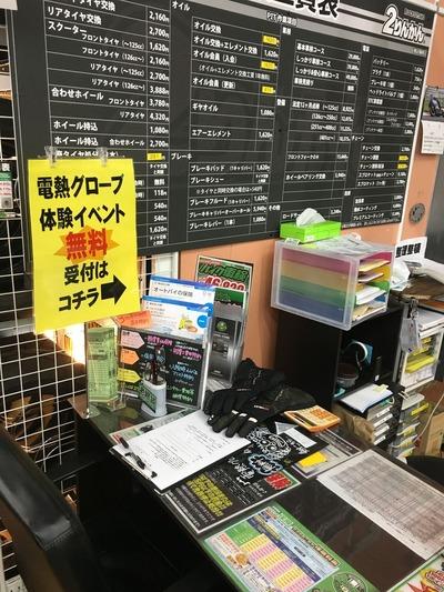 菊陽イベントベリック電熱 (7)