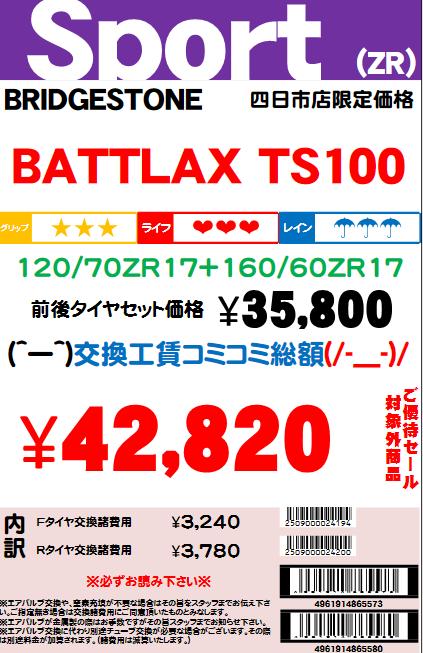 TS10012070ZR1716060ZR17