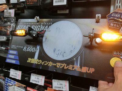 岡山 倉敷 福山 バイク車検 バイク任意保険 バッテリー261  (4)