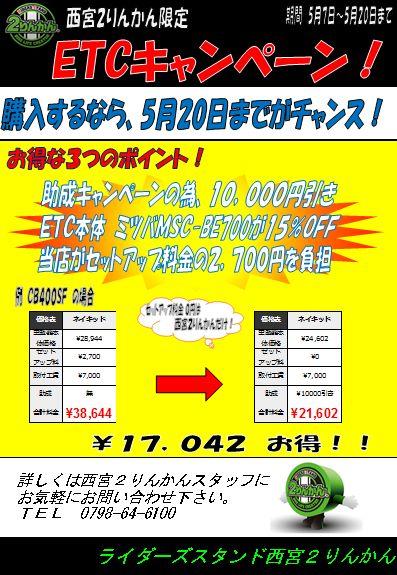 西宮_2りんかん_バイク_ETC_セットアップ_料金_割引