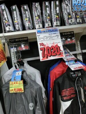 岡山 倉敷 福山 バイク車検 バイク任意保険 レインウェア12 (4)