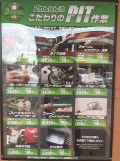 大阪 和泉市車検修理