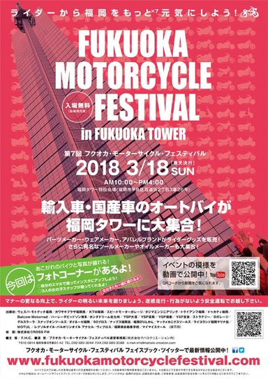 福岡モーターサイクル