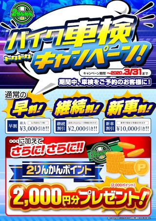 菊陽2りんかん車検トクトクキャンペーン
