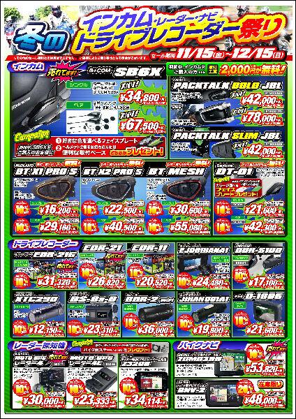 2019 エレクトロニクス祭り56キャンペーン紙面_A3_L