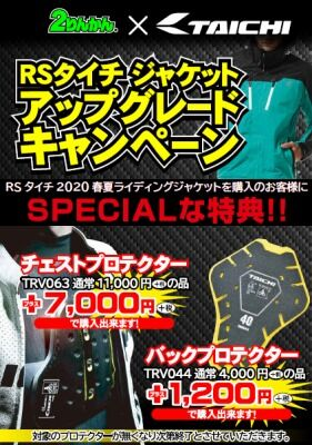 岡山 倉敷 福山 バイク車検 バイク任意保険 RSタイチ (6)
