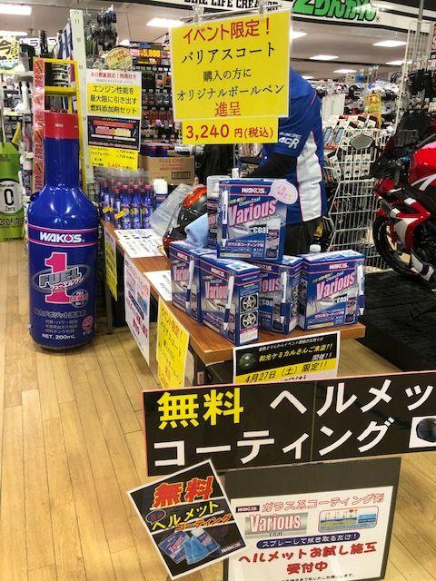 岡山 倉敷 福山 バイク車検 バイク任意保険 WAKO'S 5