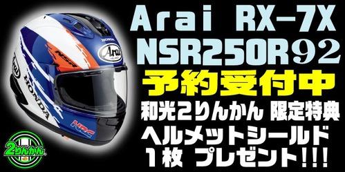 NSR RX-7X 92