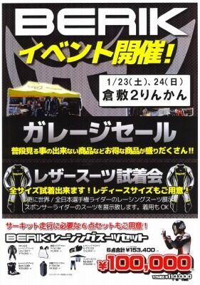 岡山 倉敷 福山 バイク車検 バイク任意保険 福袋22