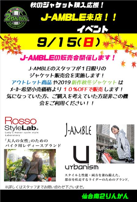 J-AMBLEng