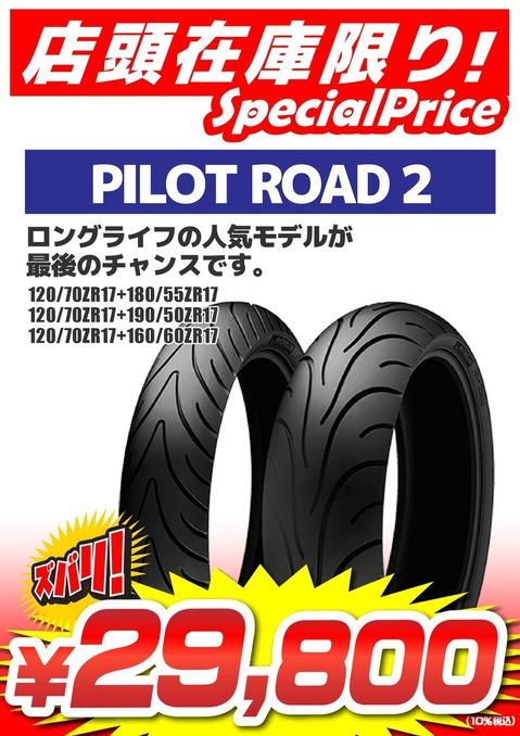 パイロットロード2