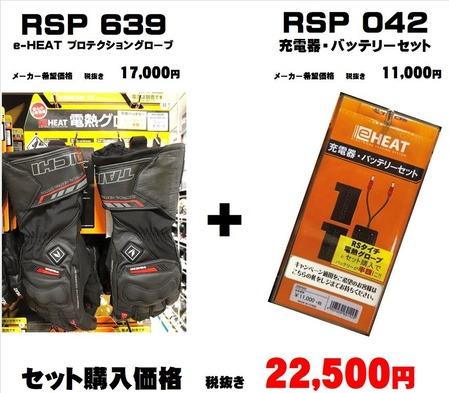 タイチ電熱CPセット2