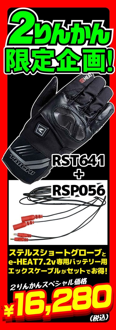 RS641