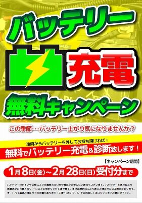 岡山 倉敷 福山 バイク車検 バイク任意保険 バッテリー07