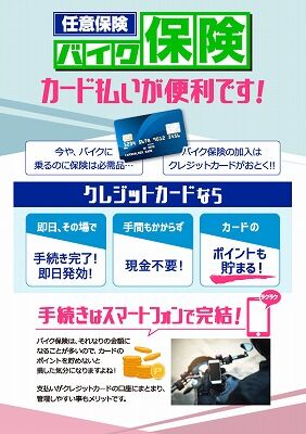 岡山 倉敷 福山 バイク車検 バイク任意保険 タイヤ11 (1)