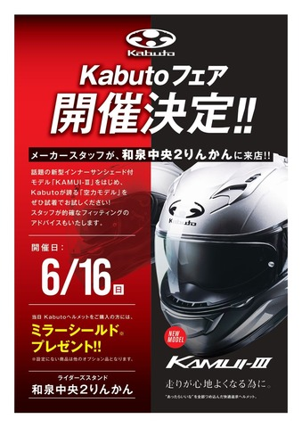 kabutoイベント20190616_page-0001