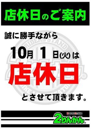 001店休日案内_A4